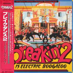 サントラ「BREAKIN' 2 」ELECTRIC BOOGALOO(ブレイクダンス2)