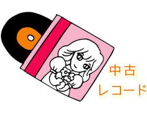 初心者が「中古レコード」をネットで購入する方法(海外・国内)